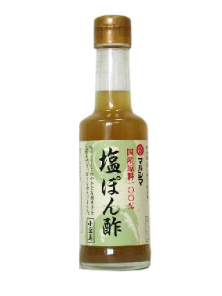マルシマ国産原料100%塩ぽん酢